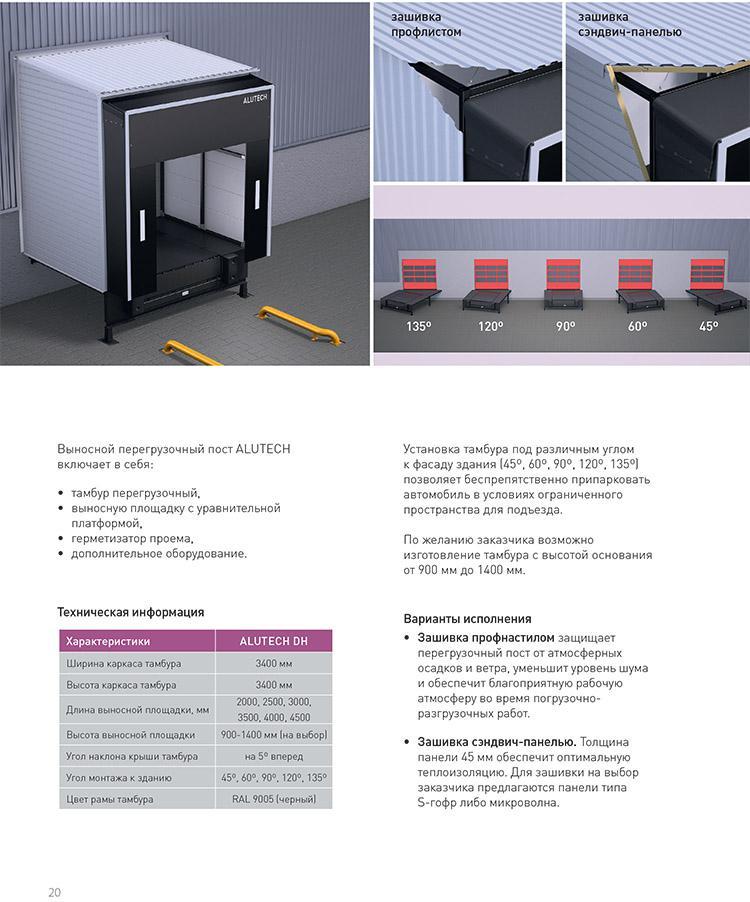 Тамбур перегрузочный Alutech DH косой 120 гр. для платформы L=2500, фото 2